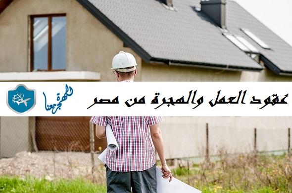 عقود العمل والهجرة من مصر