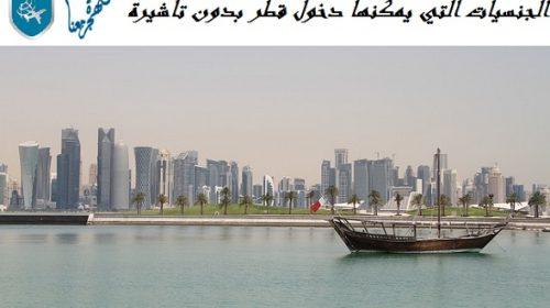 الجنسيات التي يمكنها دخول قطر بدون تأشيرة .. فيزا قطر
