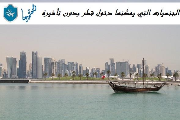 الجنسيات التي يمكنها دخول قطر بدون تأشيرة