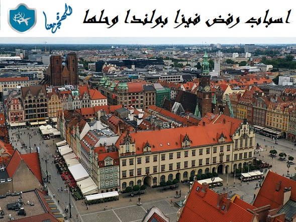 اسباب رفض فيزا بولندا وحلها