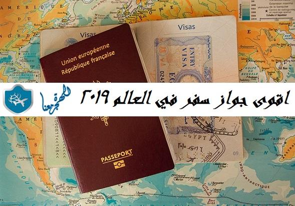 اقوى جواز سفر في العالم 2019