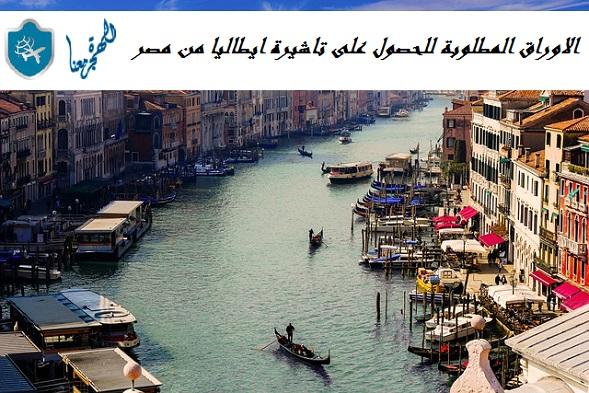 الاوراق المطلوبة للحصول على تاشيرة ايطاليا من مصر