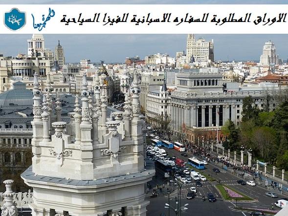 الاوراق المطلوبة للسفاره الاسبانية للفيزا السياحية