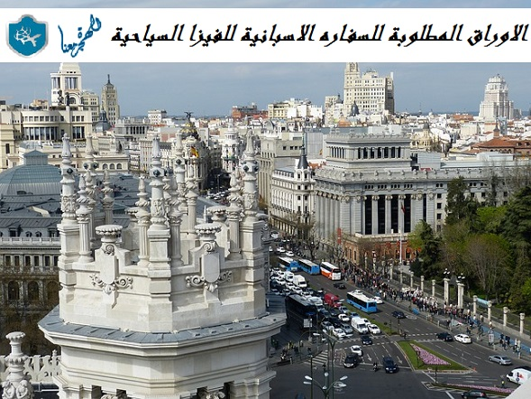Photo of الاوراق المطلوبة للسفاره الاسبانية للفيزا السياحية