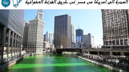 الهجرة الى امريكا من مصر عن طريق القرعة العشوائية