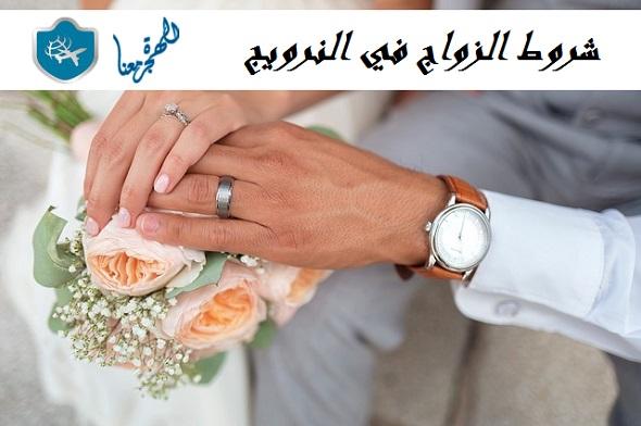 صورة شروط الزواج في النرويج : 4 شروط أساسية لإتمام عقد الزواج