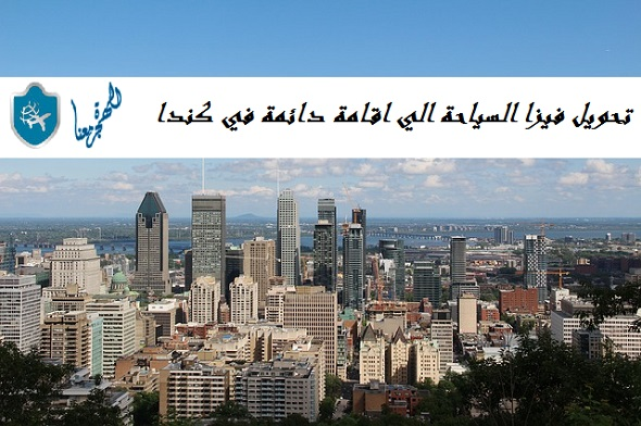 تحويل فيزا السياحة الي اقامة دائمة في كندا