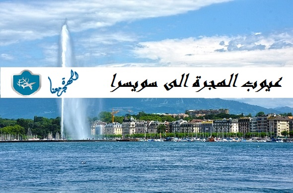 عيوب الهجرة الى سويسرا : 7 عيوب بعضها لا يتم الحديث عنه مطلقاً