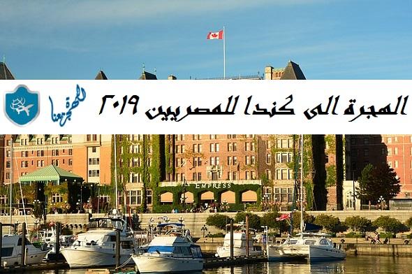 الهجرة الى كندا للمصريين 2019