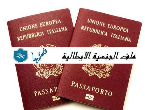 الجنسية الايطالية وشروطها
