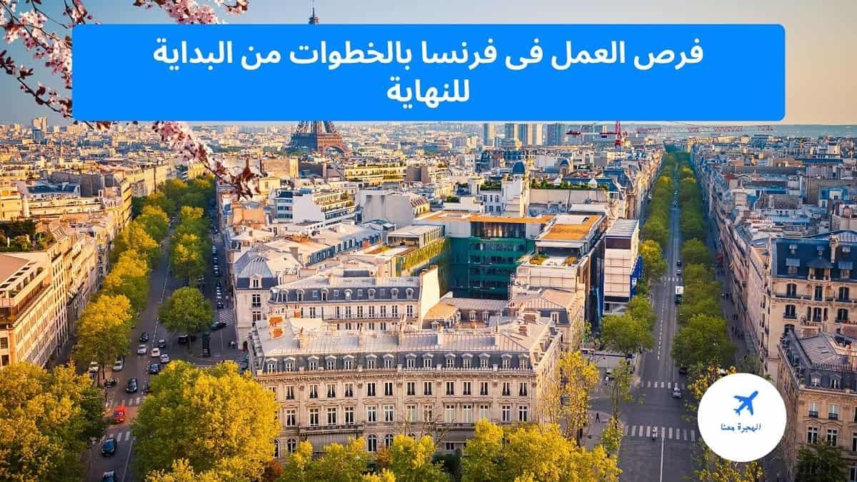 فرص العمل فى فرنسا 2021