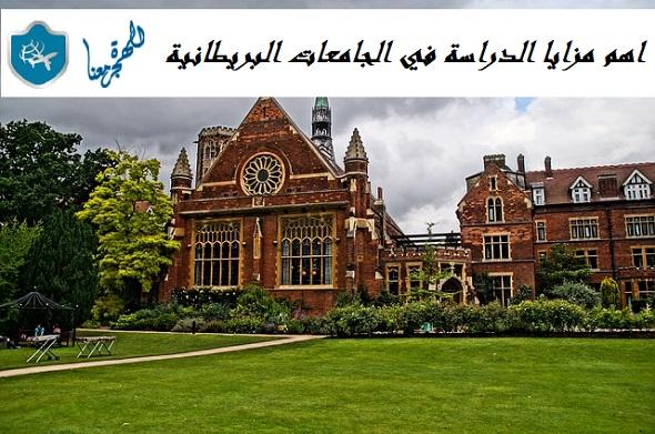 اهم مزايا الدراسة في الجامعات البريطانية