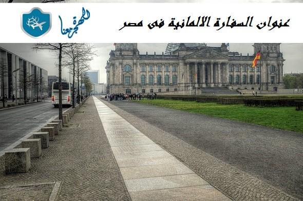 عنوان السفارة الالمانية فى مصر