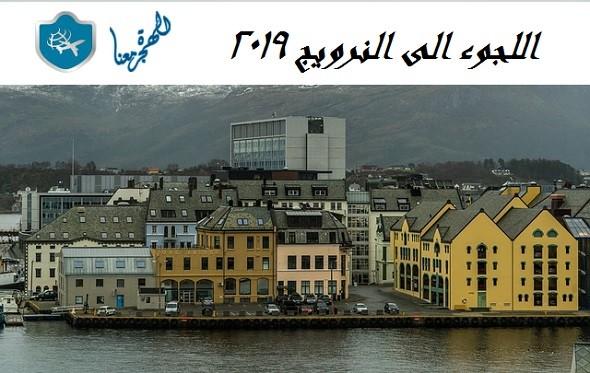 اللجوء الى النرويج 2019 .. كيف يمكنك تقديم اللجوء؟ وكيف يمكنك اثباته؟