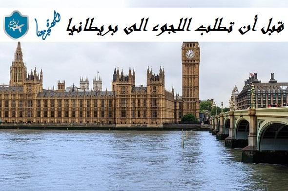 قبل أن تطلب اللجوء الى بريطانيا