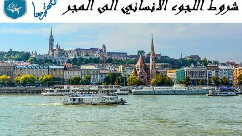 شروط اللجوء الانساني الى المجر .. الشروط والفرص والوثائق المطلوبة