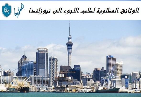 الوثائق المطلوبة لطلب اللجوء الى نيوزلندا