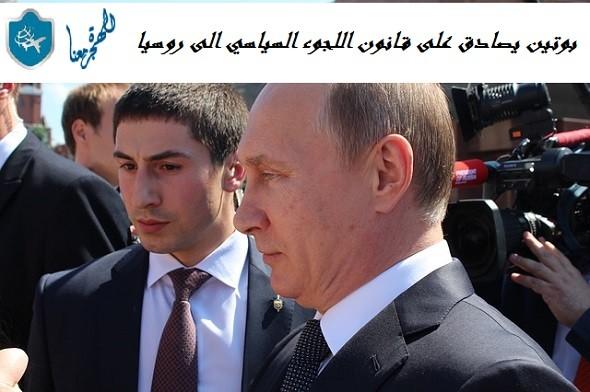 اللجوء السياسي الى روسيا .. بوتين يرفع القيود ويفتح باب اللجوء السياسي
