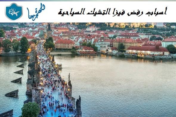 أسباب رفض فيزا التشيك السياحية