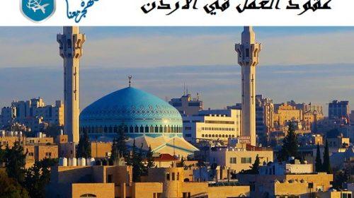 عقود العمل في الأردن وما يجب أن تعرفه ويتم اخفائه عنك من أجل المال