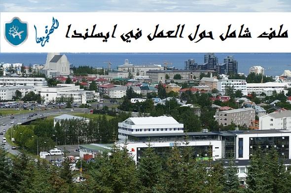 العمل في ايسلندا .. شروط وطرق ووكالات العمل والتوظيف في ايسلندا
