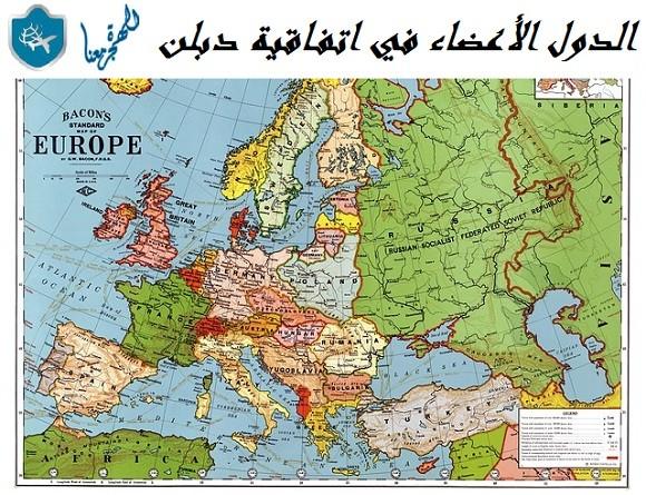 الدول الأعضاء في الدبلن