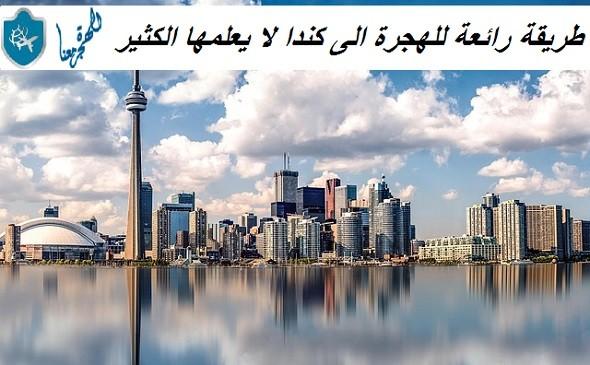 طريقة رائعة للهجرة الى كندا لا يعلمها الكثير