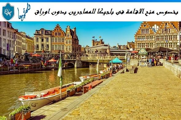 صورة بخصوص منح الاقامة فى بلجيكا للمهاجرين بدون اوراق قانونية ومعلومات هامة