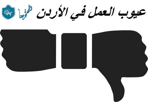 عيوب العمل في الأردن