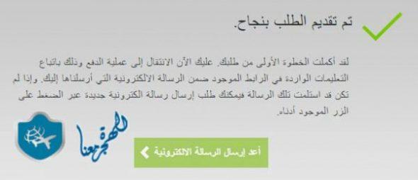 التأشيرة التركية للسعوديين