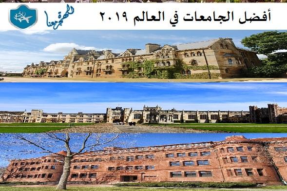 أفضل الجامعات في العالم 2019