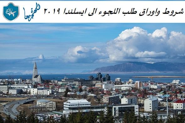 Photo of شروط واوراق طلب اللجوء الى ايسلندا 2019 بعيداً عن اكاذيب مهربي البشر