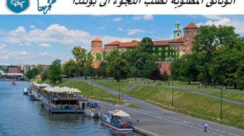 ما هي الوثائق المطلوبة لطلب اللجوء الى بولندا ؟ وما هي الشروط الأساسية للطلب ؟