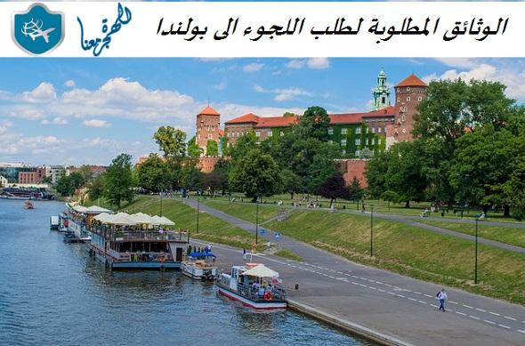 الوثائق المطلوبة لطلب اللجوء الى بولندا