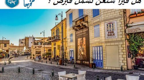 هل فيزا شنغن تشمل قبرص ؟ ومن يستطيع دخول قبرص بدون تأشيرة
