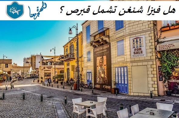هل فيزا شنغن تشمل قبرص