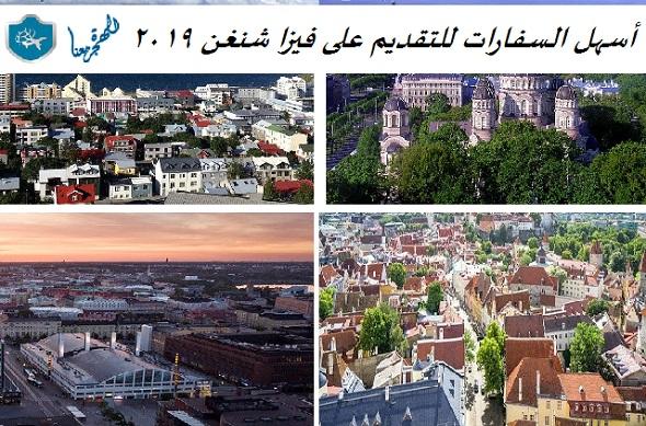 أسهل السفارات للتقديم على فيزا شنغن 2019 | 7 سفارات الأسهل للتقديم على التأشيرة