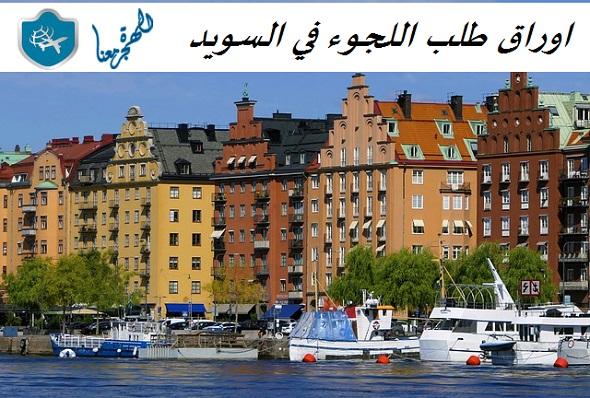 اوراق طلب اللجوء في السويد