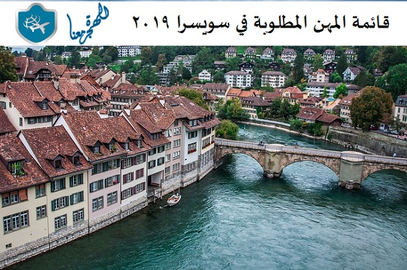 المهن المطلوبة في سويسرا 2019