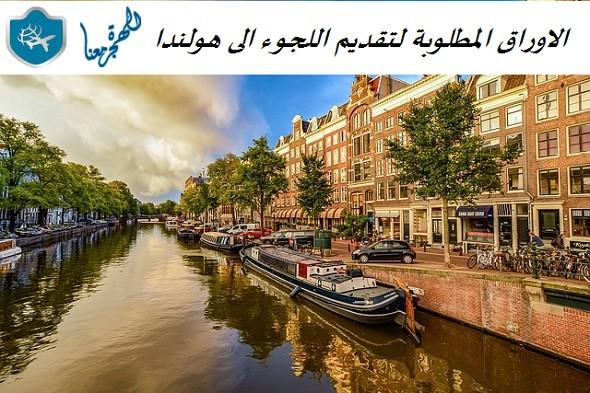 الاوراق المطلوبة لتقديم اللجوء الى هولندا