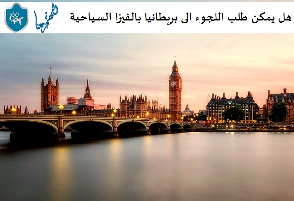 هل يمكن طلب اللجوء الى بريطانيا بالفيزا السياحية