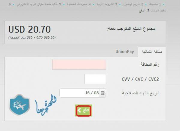 فيزا الدخول لتركيا عبر الانترنت