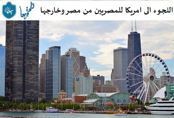 اللجوء الى امريكا للمصريين من مصر وخارجها والأوراق المطلوبة لتقديم اللجوء