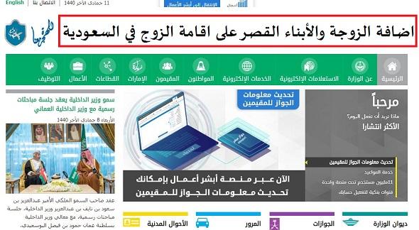 صورة اجراءات اضافة الزوجة والأبناء القصر على اقامة الزوج في السعودية