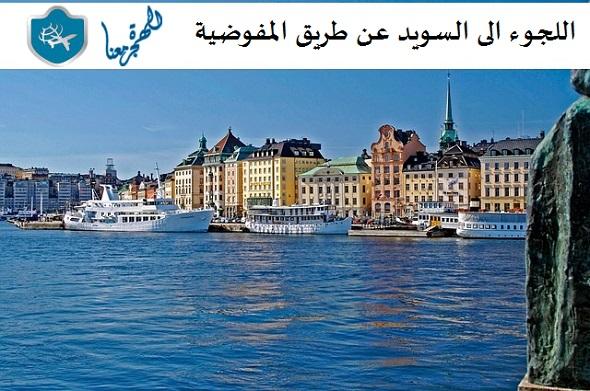 اللجوء الى السويد عن طريق المفوضية