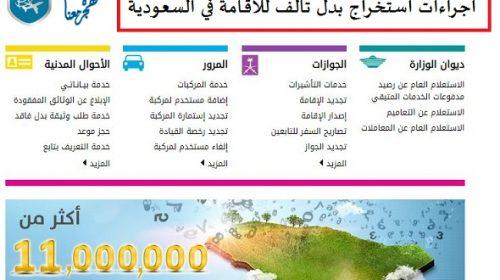 اجراءات استخراج بدل تالف للاقامة في السعودية .. تعرف على الأوراق والإجراءات