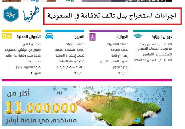 اجراءات استخراج بدل تالف للاقامة في السعودية