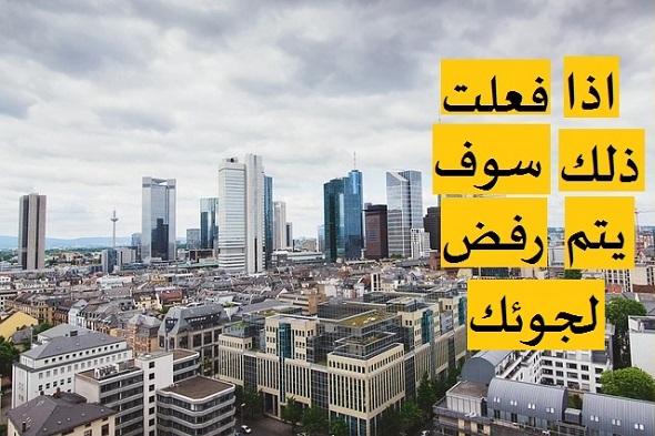 قبل طلب اللجوء في أي دولة في العالم