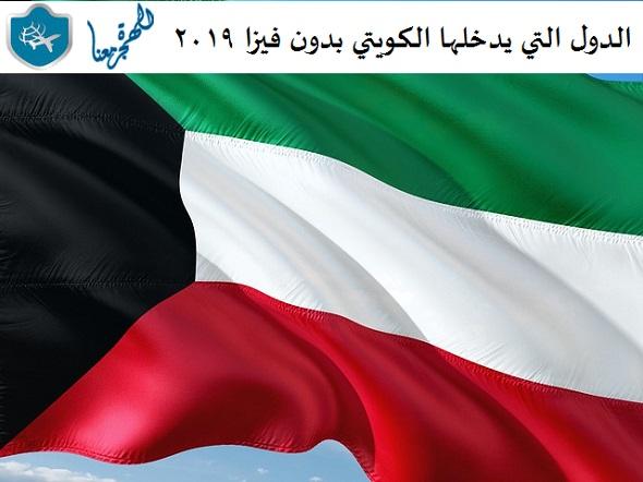الدول التي يدخلها الكويتي بدون فيزا 2019