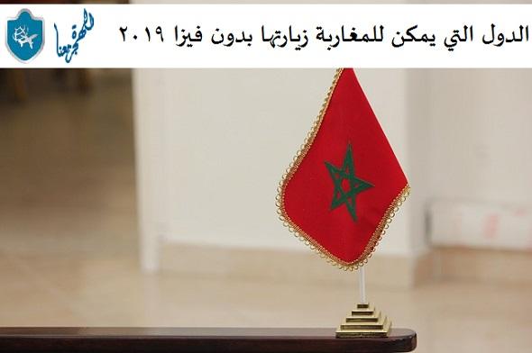 الدول التي يمكن للمغاربة زيارتها بدون فيزا 2019